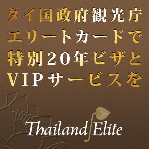 タイ国政府観光庁 エリートカードで特別20年ビザとVIPサービスを